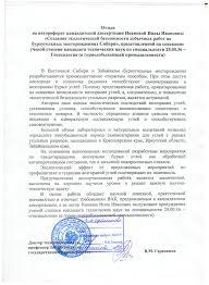 Структура ИрНИТУ  отзыв на автореферат Герасимова В М ЗабГУ