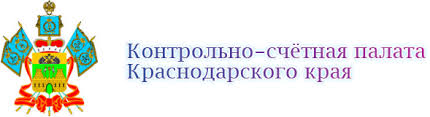Контрольно счетная палата Краснодарского края