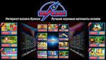 Игровой зал онлайн-казино Вулкан