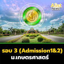 TCAS64 #KU - Alist-academy