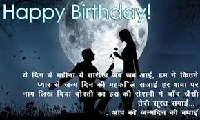 Birthday Wishes Hindi Apps Bei Google Play
