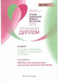 Проект общества Танаис С надеждой в сердце удостоен  4 декабря 2015 года стал заключительным днем присуждения Региональной независимой премии Лучшие социальные проекты юга России 2015