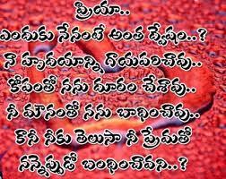Best Love Failure Kavithalu Telugu Kavithalu Telugu Failure New Telugu Love Failure Images