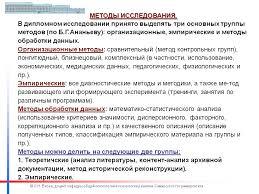 МЕТОДЫ ИССЛЕДОВАНИЯ Презентация  МЕТОДЫ ИССЛЕДОВАНИЯ