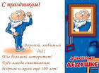 Картинки деду на открытку