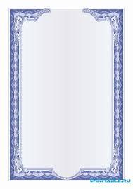 диплом Страница ru Портированные программы  Рамка для оформления дипломов сертификатов грамот psd шаблон