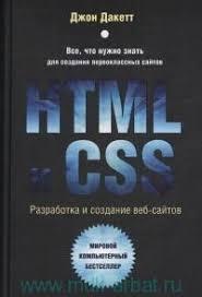 <b>HTML и</b> CSS. Разработка и дизайн веб-сайтов : всё, что нужно ...