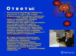 Презентация на тему Республика Узбекистан Я гражданин  6 О