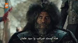 موقع لاروزا المؤسس عثمان الحلقة 48