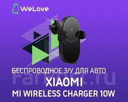 <b>Автомобильный держатель</b> с беспроводной зарядкой Xiaomi ...