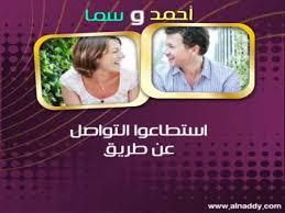 مواقع التعارف و التواصل والزواج