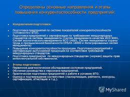 Диплом Конкурентоспособность предприятия торговли и пути ее  Конкурентоспособность предприятий диплом