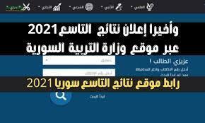"""نتائج التاسع سوريا 2021 حسب الاسم """"moed.gov.sy"""" رابط موقع وزارة التربية  السورية - السعودية نيوز"""