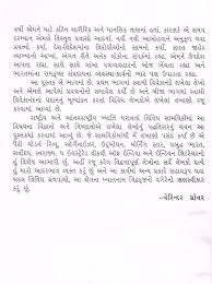 swami vivekanand biography in gujarati com swami vivekanand swami vivekanand