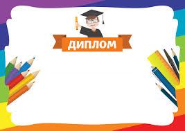 Бланки грамоты дипломы благодарности Шаблон Школьная грамота