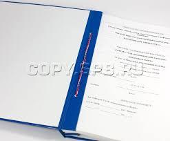 Срочная брошюровка прошивка диплома на дырки в СПб  Брошюровка дипломной работы на три дырки