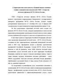 Отчет по производственной практике на примере УФПС Татарстан  Отчёт по практике Отчет по производственной практике на примере УФПС Татарстан почтасы филиала