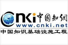 Базы данных Китайские электронные ресурсы на платформе cnki Доступ до 23 марта 2018 г