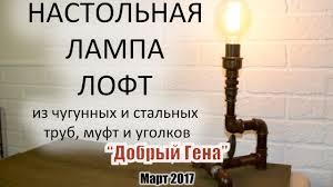 DIY | <b>Настольная лампа</b> лофт из труб с эффектом ржавчины ...