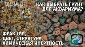 грунт для аквариума уют натуральный мраморная крошка цвет изумрудный 5 10 мм 0 кг