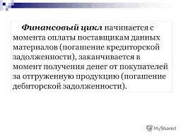 Презентация на тему Тема Управление оборотными активами План  10 Финансовый