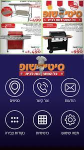 סיטי שופ for Android - APK Download