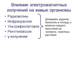 Влияние электромагнитных излучений на живые организмы Картинка  Влияние электромагнитных излучений на живые организмы