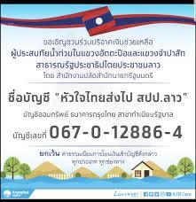 กรุงไทยแจงปัญหา โอนเงินบริจาคลาวไม่ได้