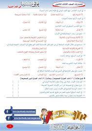 نموذج امتحان مجاب عنه بمواصفات 2021 بنظام Open Book فى اللغة العربية للصف  الثالث الثانوى لمستر إسلام عصام