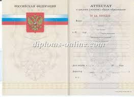 Купить диплом школы в Москве без предоплаты ГОЗНАК Аттестат за 11 класс образца 2010 2013 года