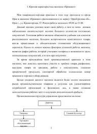 Общая характеристика предприятия Отчет по практике на заказ Общая характеристика предприятия отчет по практике с характеристикой на студента