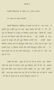 swami vivekananda speech hindi of android version  swami vivekananda speech hindi of android version m 1mobile com