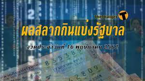 ตรวจหวย ตรวจสลากกินแบ่งรัฐบาล งวด วันที่ 16 พฤษภาคม 2562   Thaiger ข่าวไทย