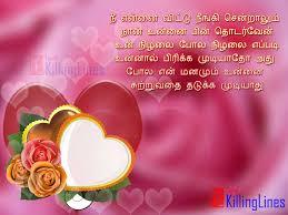 emotional and broken heart tamil kathal tholvi kavithai sms with sad love images