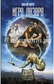 """Книга: """"Игра Лазаря"""" - <b>Максим Марух</b>. Купить книгу, читать ..."""