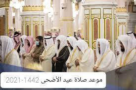 مواعيد صلاة العيد الكبير في قطر 2021؟ مواقيت مصليات عيد الاضحى بقطر ٢٠٢١ -  الموقع المثالي