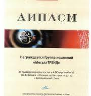 Дипломы сертификаты МеталлТРЕЙД  Диплом 4 я Общероссийская конференция Стальные трубы производство и региональный сбыт