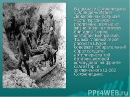 Сочинение по рассказу солженицына один день ивана денисовича  Сочинение по рассказу солженицына один день ивана денисовича