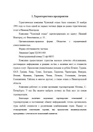 Декан НН Отчет по производственно экономическая практике в  Отчет по производственно экономическая практике в туристическом агентстве