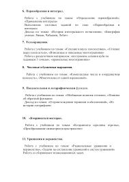 рабочая программа по математике  27 6 Первообразная и интеграл Работа