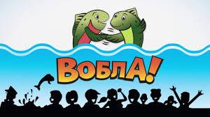 <b>Настольная игра</b> Вобла: правила - YouTube
