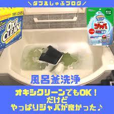 オキシ クリーン 風呂 釜