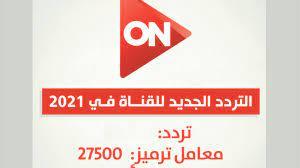 تردد قناة اون ON الجديد.. وضبط تردد أون دراما لمتابعة مسلسلات رمضان 2021  الاختيار 2 ونسل الأغراب - إقرأ نيوز