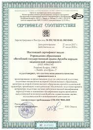 Система менеджмента качества Витебский государственный ордена  smk sertifikat 1