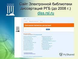 Презентация на тему ноября г Нина Авдеева Ольга  7 Сайт Электронной библиотеки диссертаций РГБ до 2008 г diss rsl ru diss rsl ru diss rsl ru