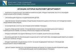 ОТЧЕТ Департамента труда и социальной защиты города Севастополя за  a3