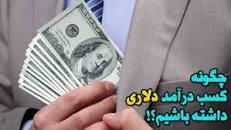 Image result for کسب درآمد روزانه 10 دلار