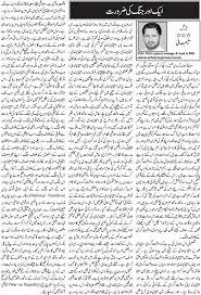 urdu essay terrorism college paper help urdu essay terrorism
