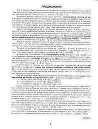 Самостоятельные и контрольные работы по математике для класса к уче  Москва 2007 4