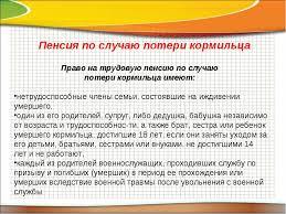 Пенсии по случаю кормильца военнослужащего Древний сайт отборных  Трудовые пенсии по случаю потери кормильца диплом